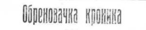 obrenovacka hronika