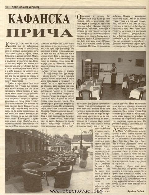 -прича-Драган-Бабић-Драгуца-Обреновачка-хроника-септембар-2007-1.jpg