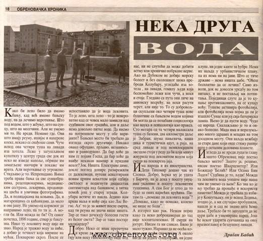 -друга-вода-Драган-Бабић-Драгуца-Обреновачка-хроника-септембар-2007-1.jpg