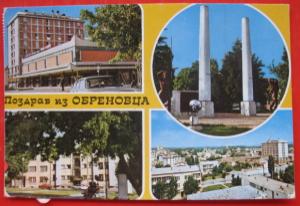 razglednicaobr23-300x207